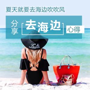 原创征文#一起去海边#想去海边放放风,有什么好地方推荐?