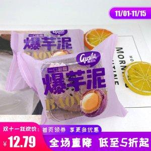 曲滋乐香芋蛋黄酥1枚