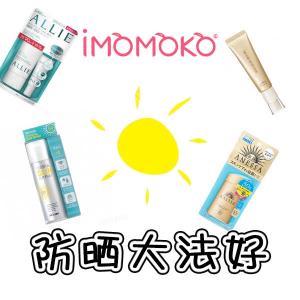 低至6.9折+大部分地区免税+免邮iMomoko 精选防晒霜热卖 收cosme大赏第一名Kanebo防晒
