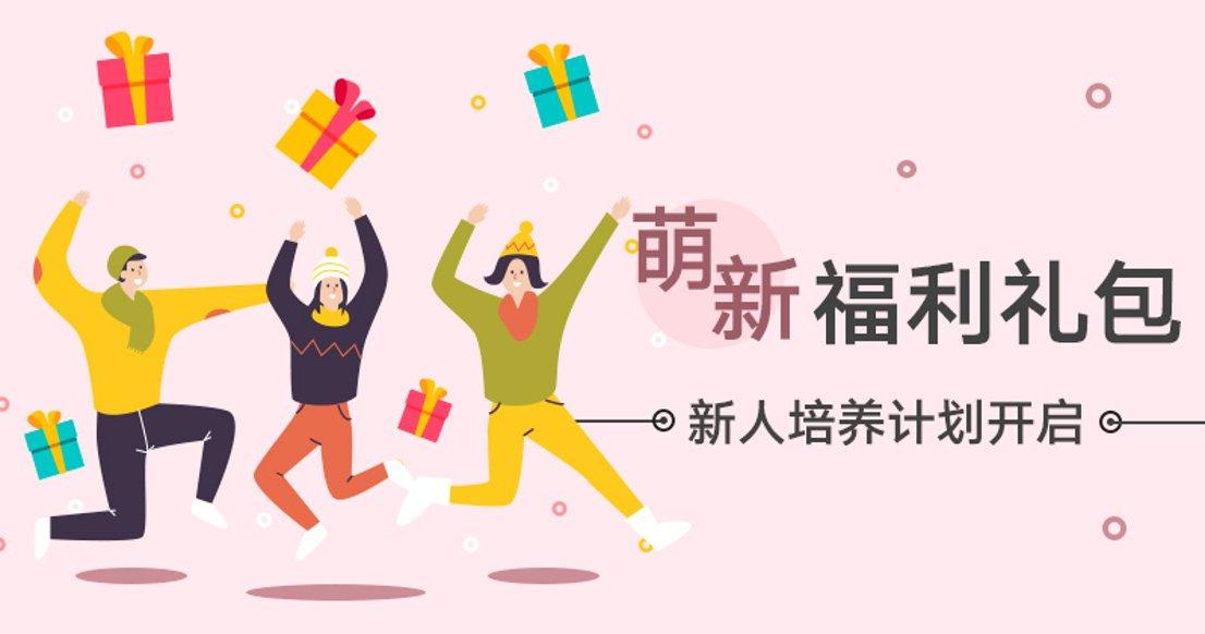 新人福利大礼包(微众测)