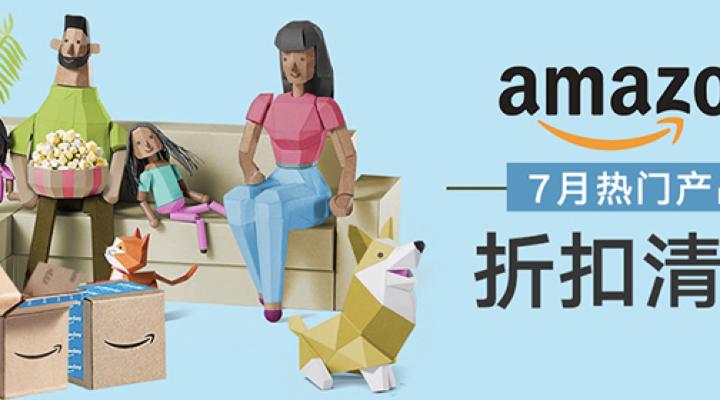 Amazon淘好货 秒杀Costco$0.97起
