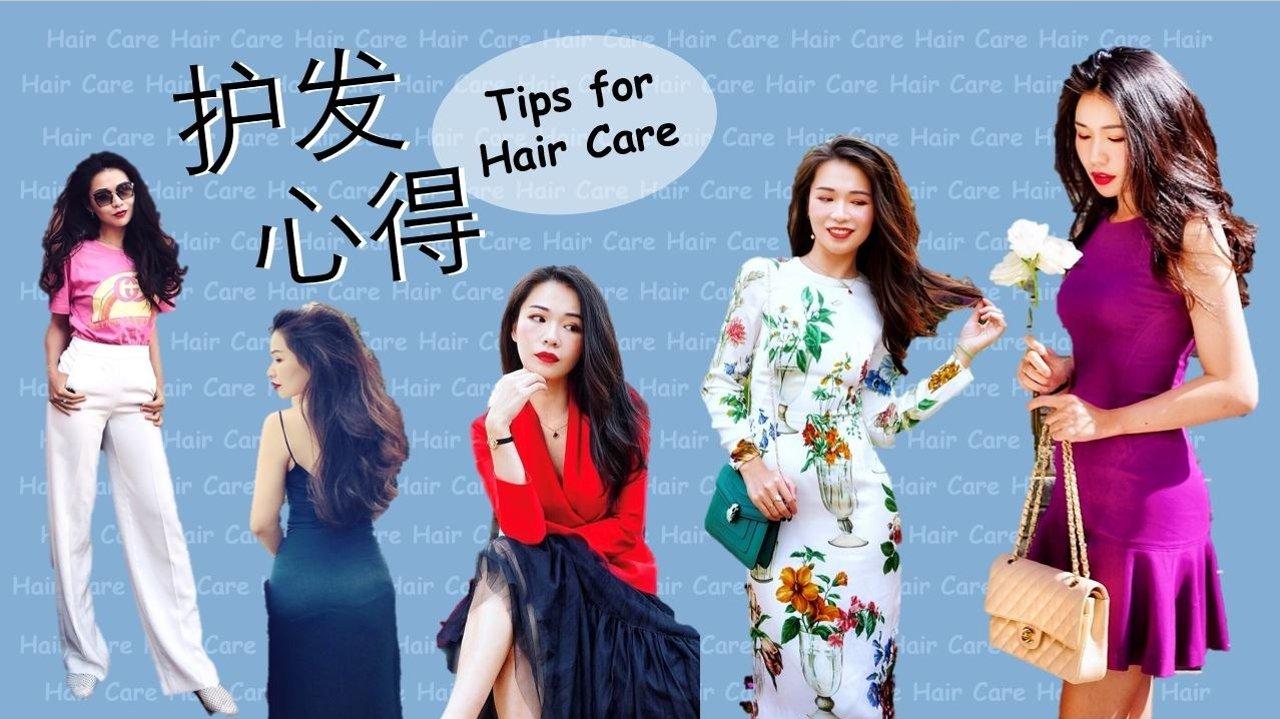 护发养发造型心得大公开 | 如何拥有一头健康蓬松又光泽水润的浓密秀发💇🏻♀️
