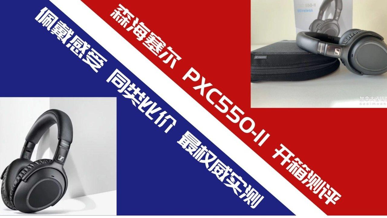 森海塞尔 PXC550-II 无线降噪耳机 开箱测评!