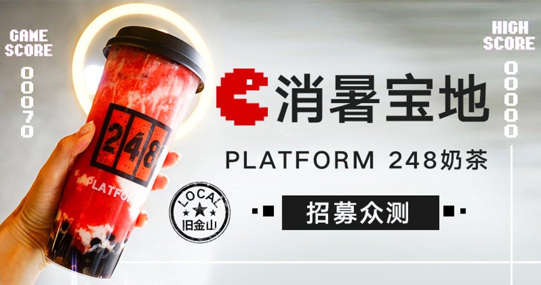 【旧金山地区】PLATFORM 248奶茶代金券