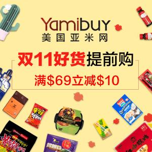 满$69减$10+超值限时礼包红包最后一天:Yamibuy亚米网 双11预热场来啦, 零食美妆家居提前抢