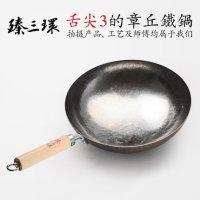 【自營】章丘鐵鍋臻三環手工鐵鍋舌尖上的中國炒鍋傳統老式炒菜鍋