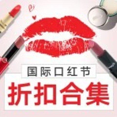 晒单送香奈儿口红!2021 National Lipstick Day 国际口红日折扣及种草攻略
