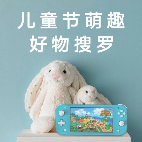 评论区抽奖送草莓熊合集:儿童节萌心不断 Switch、Jellycat、乐高 童趣天团来袭