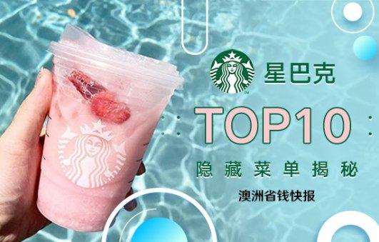 Starbucks星巴克 揭秘Top10隐藏菜单Starbucks星巴克 揭秘Top10隐藏菜单