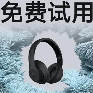 价值$350,NBA一眉哥同款细腻至臻聆听,Beats Studio 3无线降噪耳机免费领