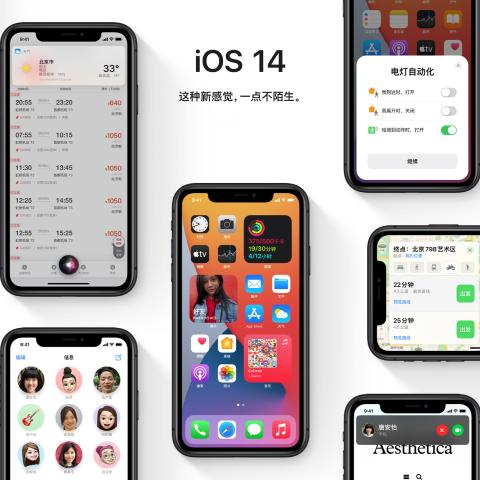 重新设计小组件 新App资源库Apple 发布 iOS/iPadOS 14 操作软件正式版