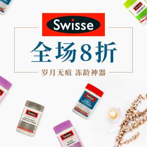 全场8折 $15.99起最后一天:Swisse 澳洲明星保健品 血橙胶原蛋白液 冻龄必备