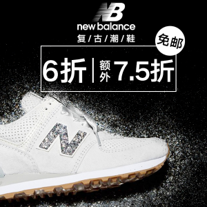 全场6折+清仓区额外7.5折+包邮Dealmoon 新春独家:New Balance鞋履,服饰等开年大促