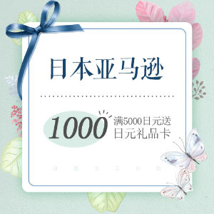 超多品牌都参加 礼卡先到先得!日本亚马逊 购买护肤品化妆品满5000日元 得1000日元礼品卡