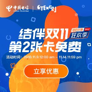 一张卡的资费享两张卡的服务中国电信CTExcel 双十一结伴享优惠, 第二张卡免费