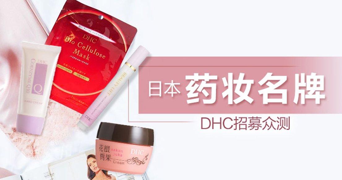 日本知名药妆 DHC护肤套装