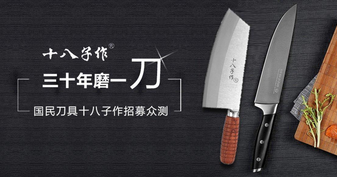【国民品牌】十八子作刀具