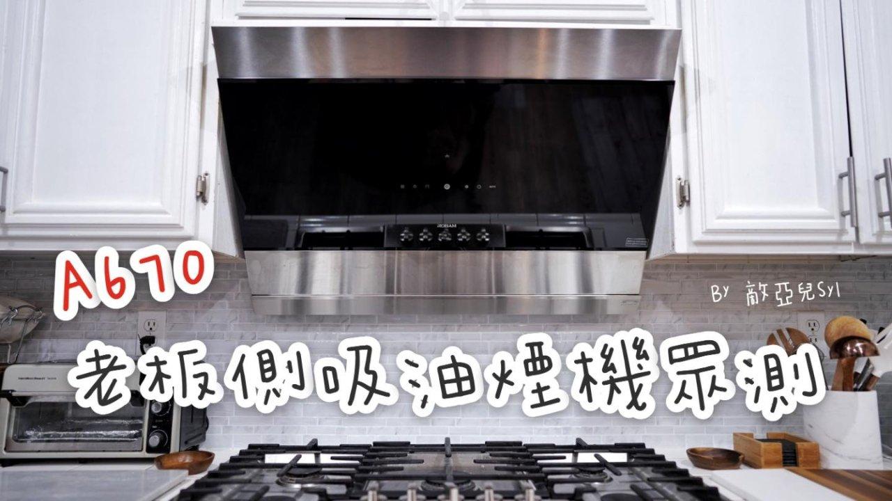 终于受不了家里炒完菜的油烟味了吗?看这里有解決方案🙋🏻♀️老板 侧吸油烟机开箱