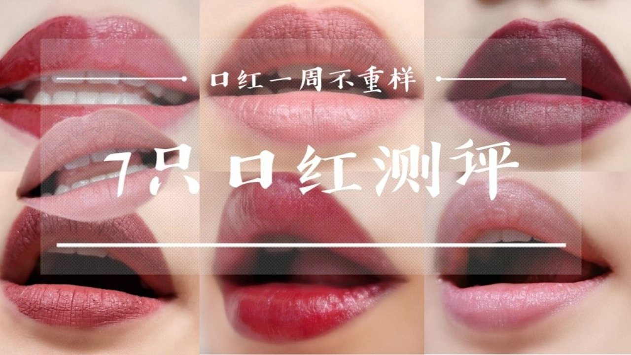 口红一周不重样|7只口红测评(裸色|红色|粉色|叠涂)
