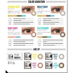 变色美瞳 月抛 共11色 1盒1片,一次选2和结帐共2片