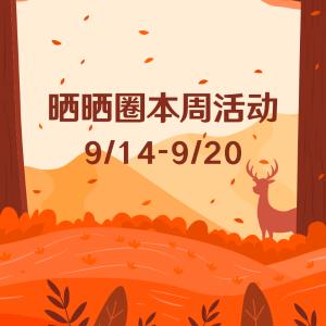 9/14-20,赢$1000好礼