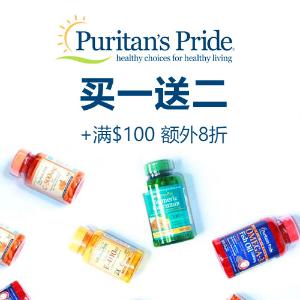 买1送2 + 额外8折即将截止:Puritan's Pride 保健品促销,维骨力1瓶仅$3.46