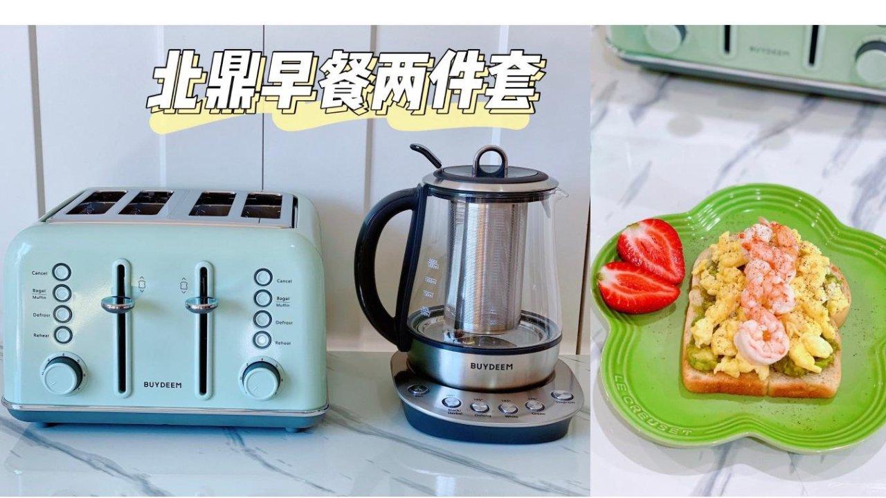 夏天最爱的一抹薄荷绿   北鼎早餐两件套,吐司机+智能煮茶器测评