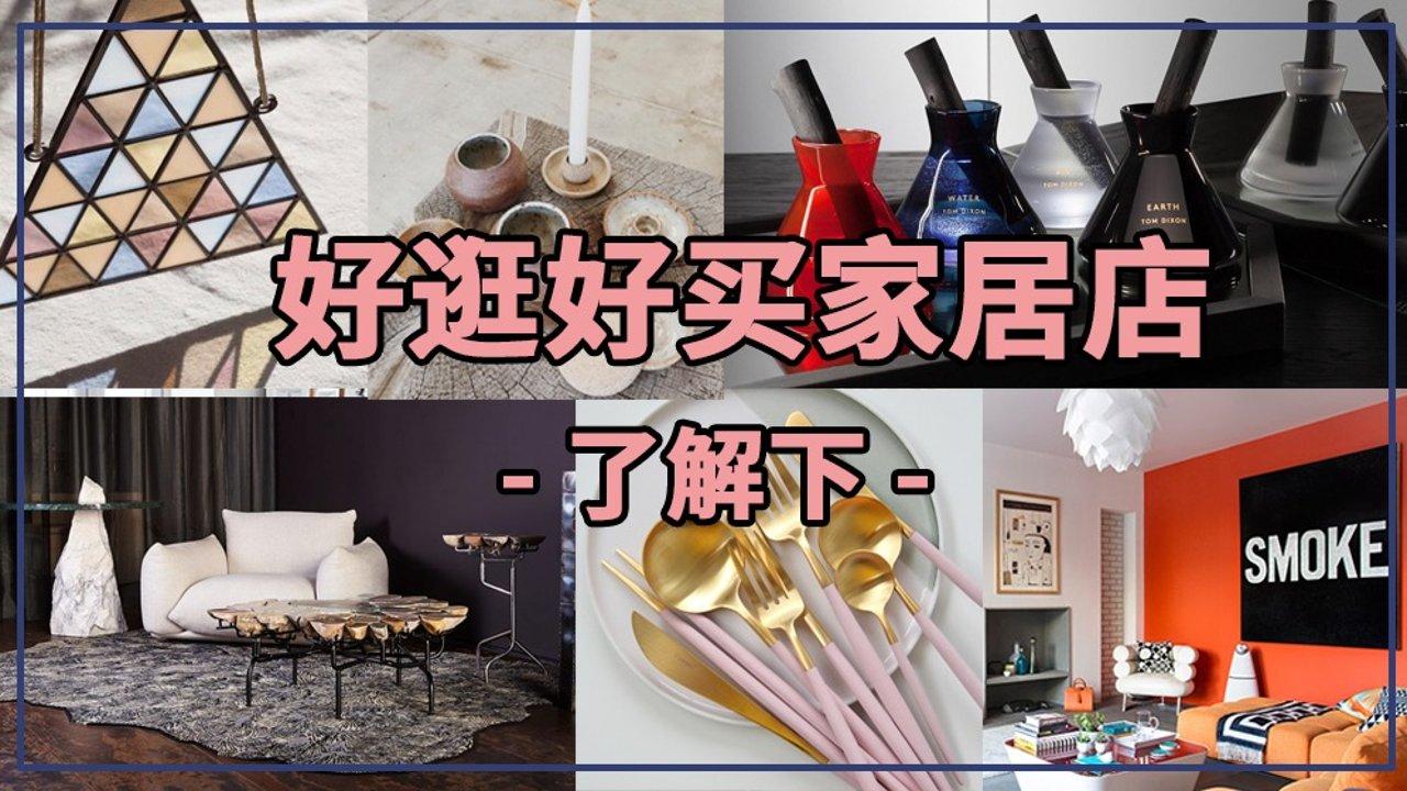 家具饰品店推荐,除了宜家和MUJI,还有这些好逛好买的家居店!