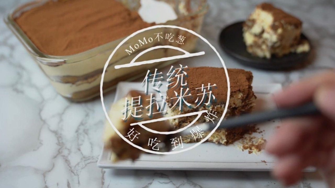 分享 | 最好吃的 | 传统提拉米苏