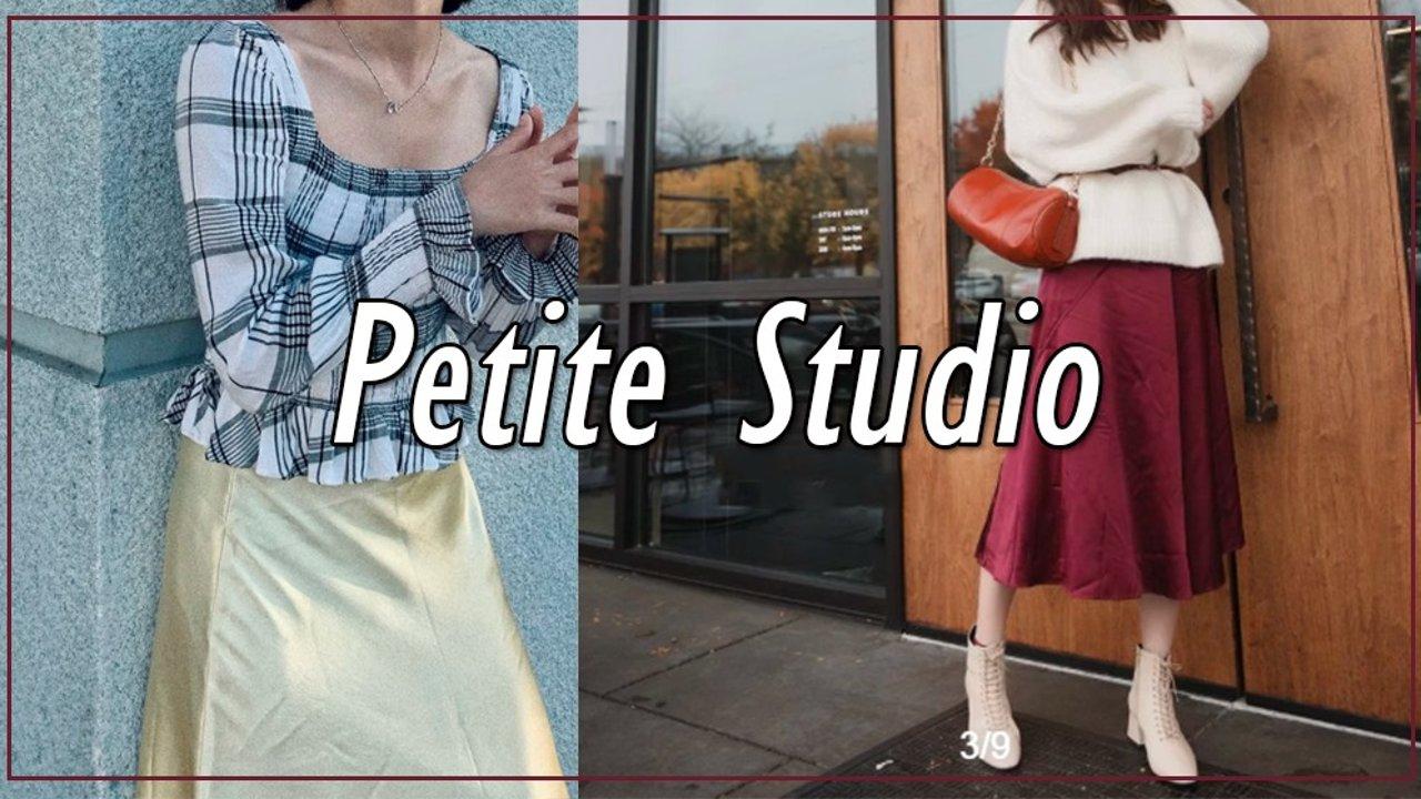 最适合亚洲女生的纽约品牌Petite Studio | 法式优雅气质美衣承包你的秋季衣橱!