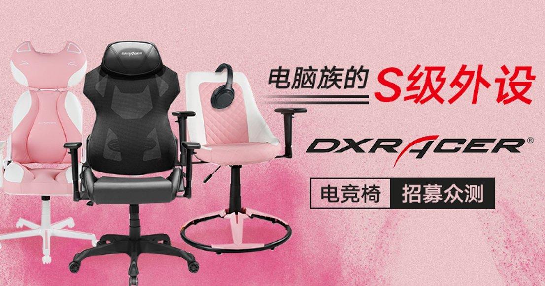 DXRacer豪华电竞座椅 新款价值$399