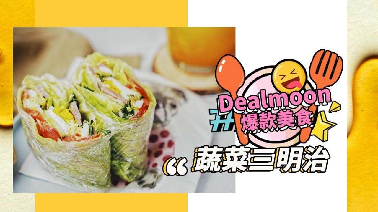 Dealmoon爆款美食 | 关晓彤同款蔬菜三明治花样复制,快手健康三明治做法!