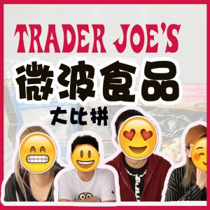 【视频】扫雷帖8款Trader Joe's 微波食品,冠军竟只要$2.99!!