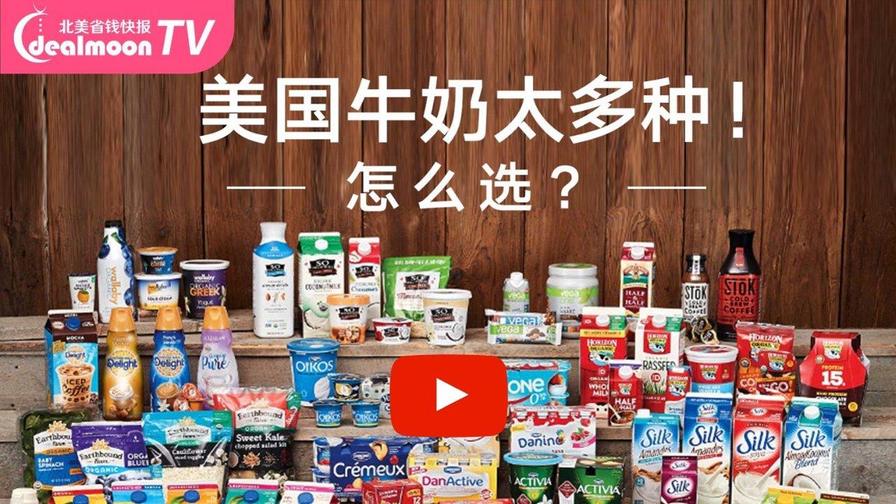 在美国怎么挑牛奶?品牌、脂肪含量、有机无机、乳糖不耐受.一次弄清楚!