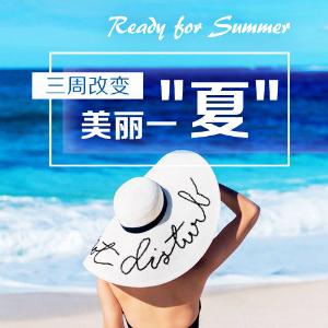 评论抽奖赢礼卡纽约、洛杉矶、湾区周边优惠带你三周蜕变,Ready for summer!