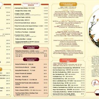 【Chili House 川流不息】吴彦祖都爱的餐厅有什么魔力!黑鱼子酱烤鸭,小笼包,水晶鱼冻,青花椒活鱼