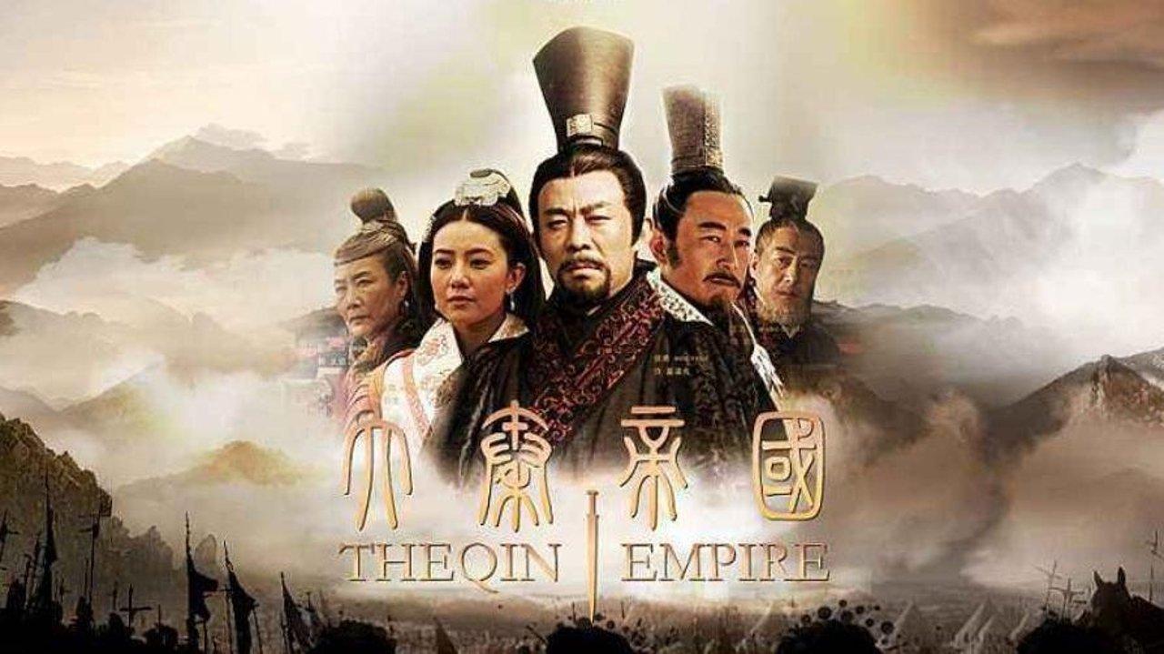 我最爱的历史权谋电视剧 《大秦帝国》