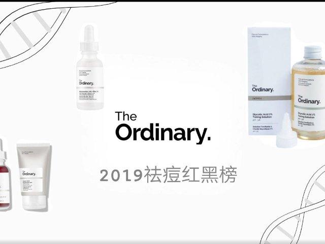 The Ordinary 祛痘去闭...