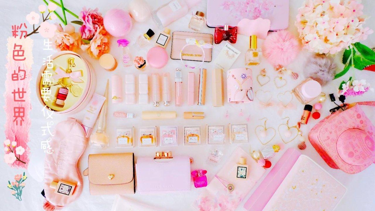 70个高颜值粉色单品| 包包、配饰、电子周边、彩妆护肤、生活家居,全方位提升幸福感