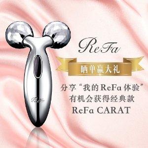 """晒货赢取 ReFa美容仪分享""""我的ReFa体验""""就有机会享ReFa大礼"""
