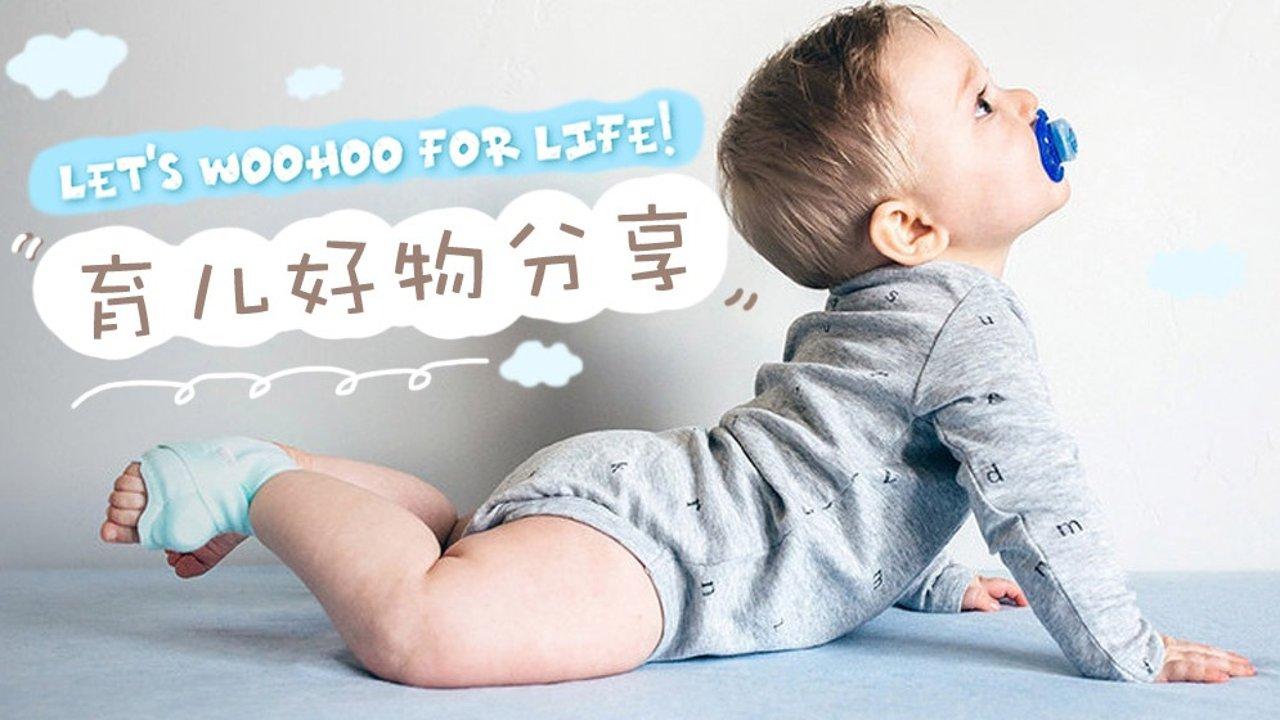 0-1岁育儿神器|新手妈妈不哭,法宝用上,少走弯路。