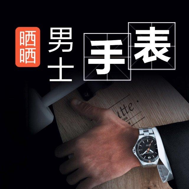 晒货活动:男士手表<br /> <...